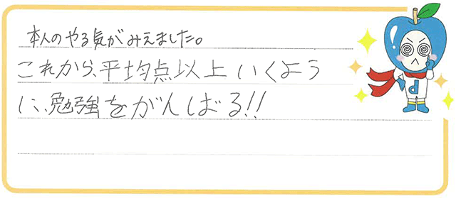 Y君(松阪市)からの口コミ