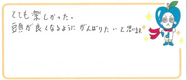 S君(草津市)からの口コミ
