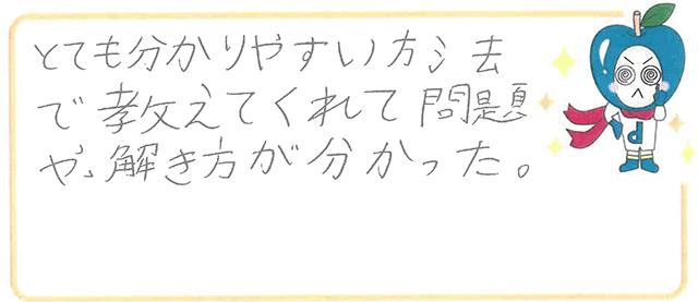 Y君(四條畷市)からの口コミ