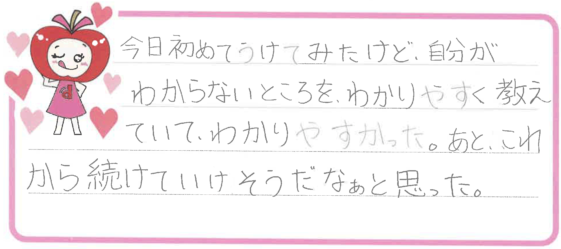 Mちゃん(松阪市)からの口コミ