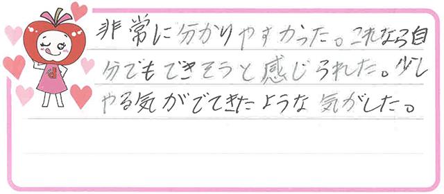 OY(小矢部市)からの口コミ