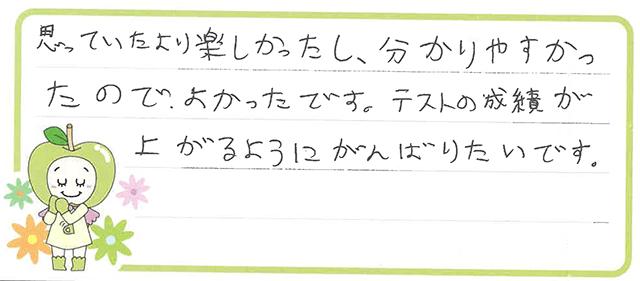 R君(鯖江市)からの口コミ