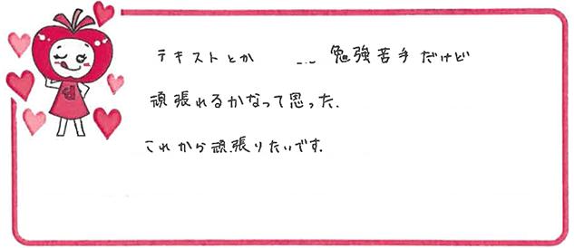 Fちゃん(草津市)からの口コミ