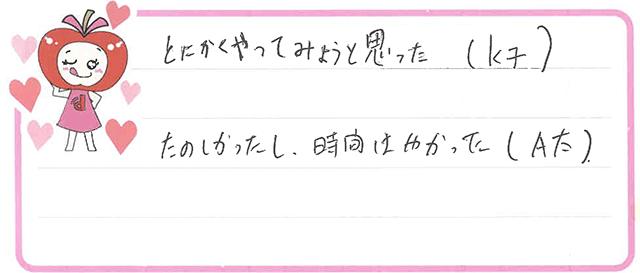 A太君・K子ちゃん(高岡市)からの口コミ