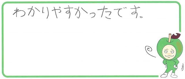 R君(枚方市)からの口コミ