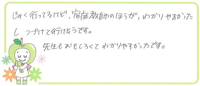 R君(三田市)からの口コミ