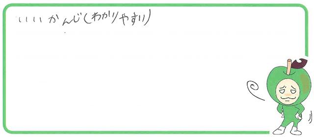 Rちゃん(三田市)からの口コミ