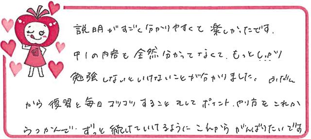 Nちゃん(茨木市)からの口コミ
