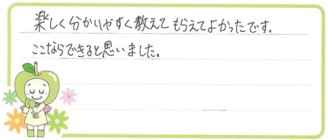 Sちゃん(南砺市)からの口コミ