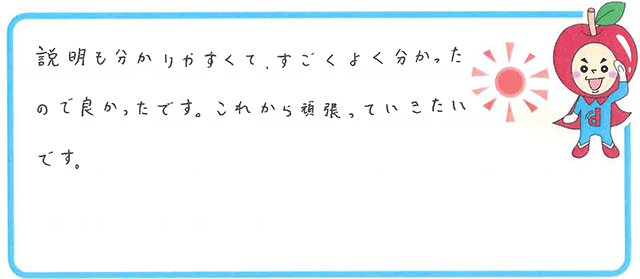 Kちゃん(吹田市)からの口コミ