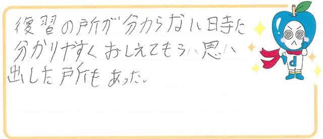 A君(明石市)からの口コミ