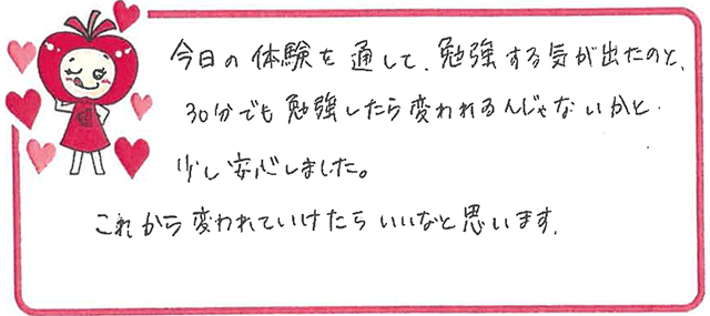 Mちゃん(枚方市)からの口コミ