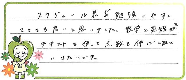 Hちゃん(鳥取市)からの口コミ
