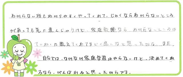 Nちゃん(弥富市)からの口コミ