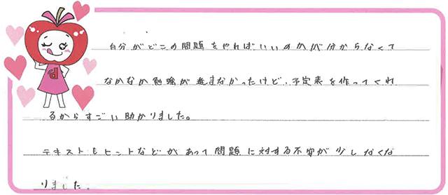 Aちゃん(岩倉市)からの口コミ