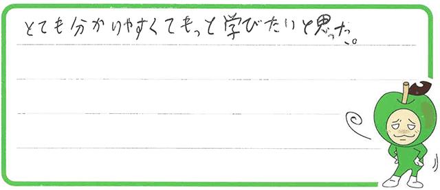 R君(弥富市)からの口コミ