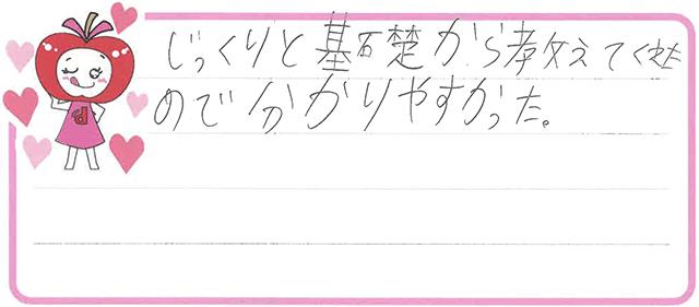 D君(岩倉市)からの口コミ