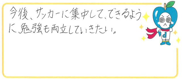 I君(川西市)からの口コミ