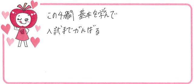 G君(八尾市)からの口コミ