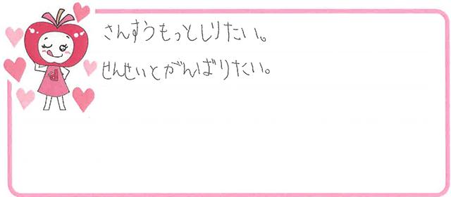 Kちゃん(守口市)からの口コミ