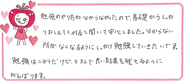 Mちゃん(富田林市)からの口コミ