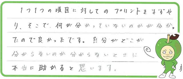 K君(下新川郡入善町)からの口コミ
