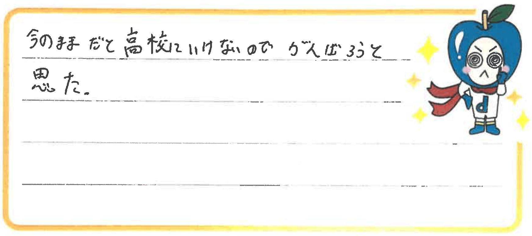 A君(香美市)からの口コミ