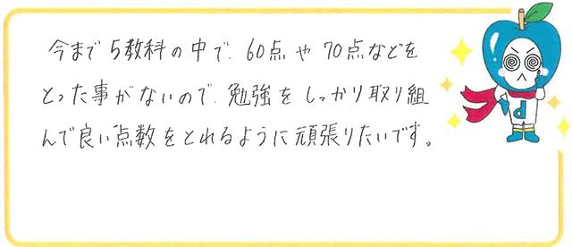 Aちゃん(京田辺市)からの口コミ