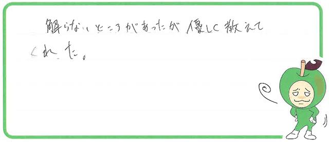 R君(芦屋市)からの口コミ