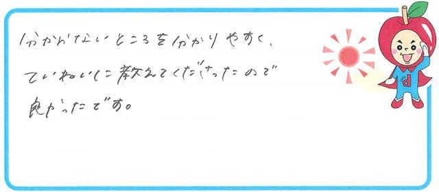 Yちゃん(阪南市)からの口コミ