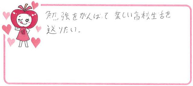 A君(川西市)からの口コミ