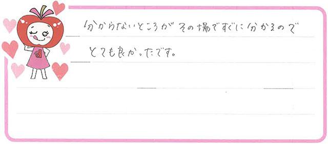 A.Sちゃん(黒部市)からの口コミ