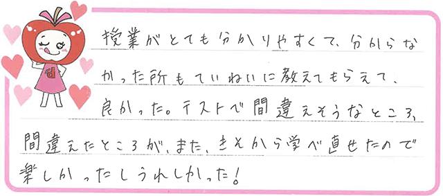 R.Aちゃん(白山市)からの口コミ