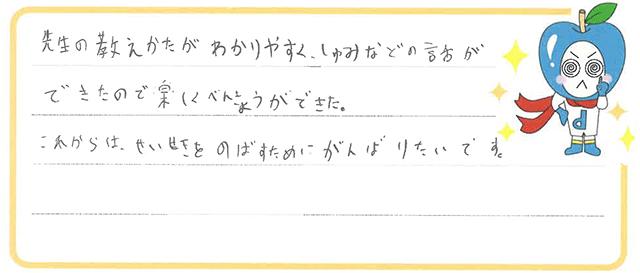 R君(東温市)からの口コミ