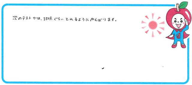 Aちゃん(枚方市)からの口コミ