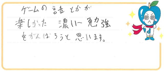 M君(八尾市)からの口コミ
