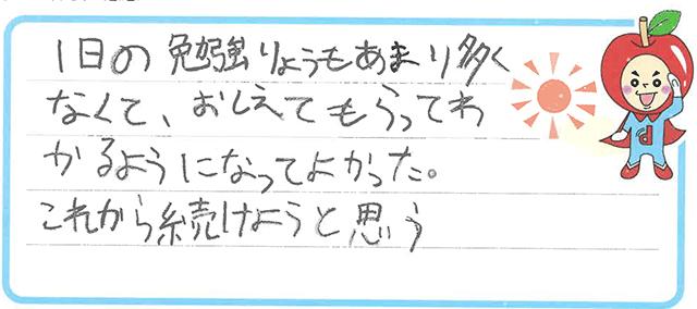 K君(米子市)からの口コミ