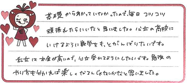 Nちゃん(呉市)からの口コミ
