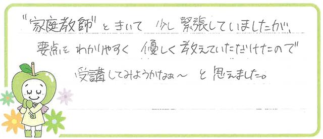 M.Rちゃん(砺波市)からの口コミ