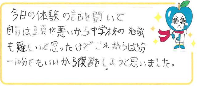R君(生駒市)からの口コミ