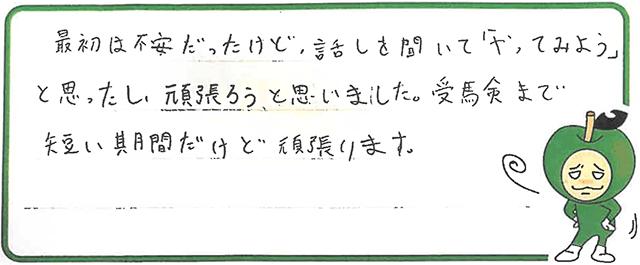T君(藤井寺市)からの口コミ