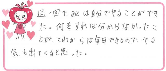 Nちゃん(四條畷市)からの口コミ