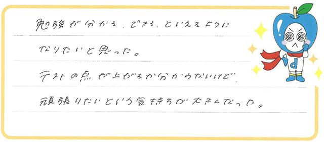 Rちゃん(松江市)からの口コミ