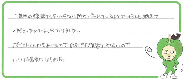アイカちゃん(鹿児島市)からの口コミ