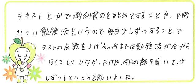 Yちゃん(栗東市)からの口コミ