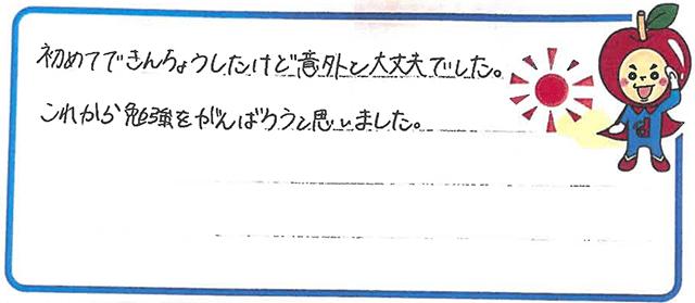 Sちゃん(生駒市)からの口コミ