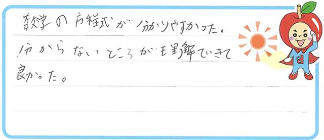 C君(加賀市)からの口コミ