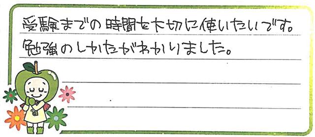 Mちゃん(江津市)からの口コミ