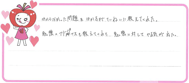 Yちゃん(新居浜市)からの口コミ