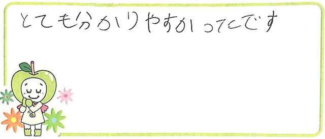 K君(木津川市)からの口コミ